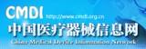 中國醫療器械信息網