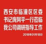 西安市临潼区区委书记庞阿平一行莅临我106彩票网调研指导工作